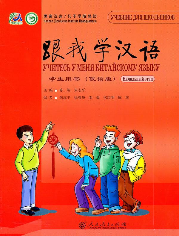 языку гдз курс благая китайскому по начальный